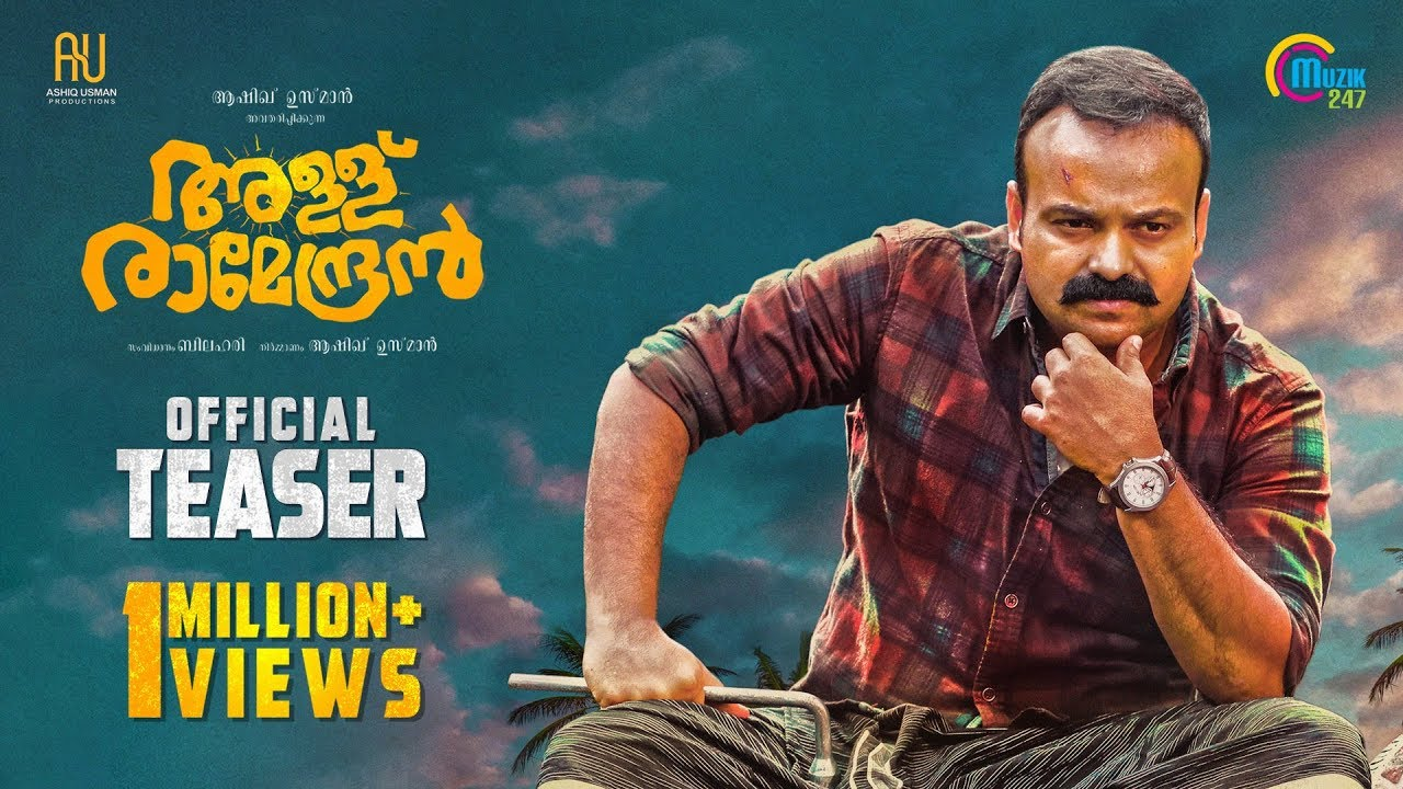 Allu Ramendran | Official Teaser | Kunchacko Boban | Ashiq Usman Productions | Malayalam Movie | HD