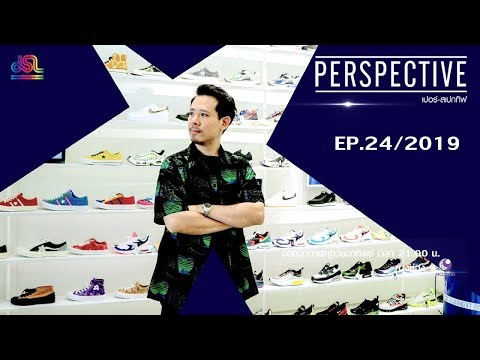 Perspective EP.24 : อนุพงศ์ คุตติกุล - ผู้สร้างแบรนด์ CARNIVAL [7 ก.ค 62]