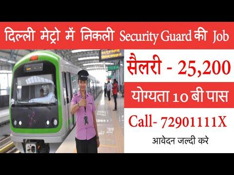 दिल्ली-मेट्रो-में-निकली-security-guard-की-job,-सैलरी---25,200,-योग्यता-10बी-पास