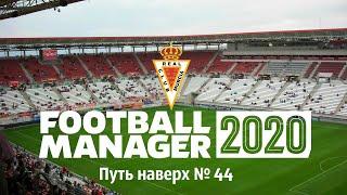 Football manager 2020 Путь наверх в Испании 44 Отличные новости