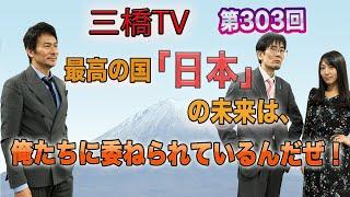 最高の国「日本」の未来は、俺たちに委ねられているんだぜ!  [三橋TV第303回] 三橋貴明・伊原剛志・高家望愛