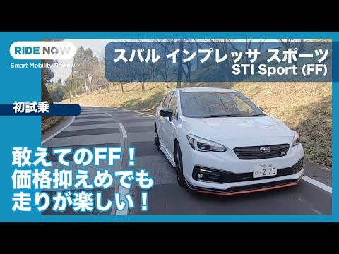 スバル インプレッサ スポーツ STI Sport FF仕様 試乗レビュー by 島下泰久