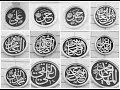Muharram ul Haram 2018 - 2(e) Syeda Bibi Zainab (s.a.) Umm al-Masaib - Syed Uzair Abdullah