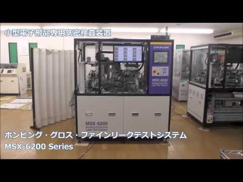 MSX-6200 series   | LEAK TEST SYSTEM |  FUKUDA CO., LTD.
