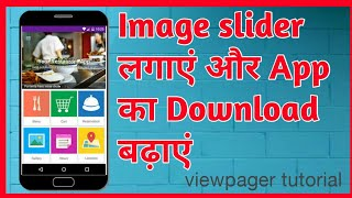 Image slider using viewpager in android
