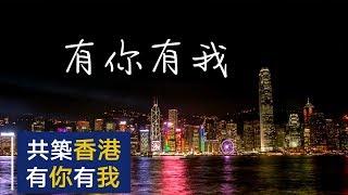 正能量MV:共筑香港 《有你有我》| CCTV