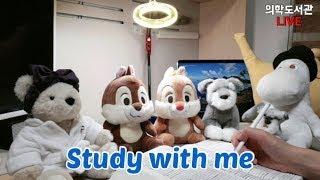 [34살의대수능도전] STUDY WITH ME(의도학당…