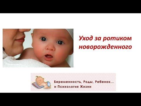Уход за ротиком новорожденного ребенка