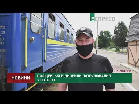 Поліцейські відновили патрулювання у потягах