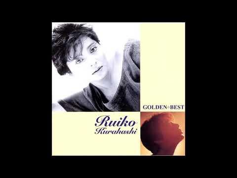 Ruiko Kurahashi (倉橋ルイ子) -  GOLDEN☆BEST (2004)