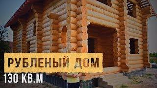 Рубленый дом из бревна большого диаметра. Изменение типового проекта рубленого дома. Обзор проекта
