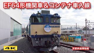 EF64形機関車&コンテナ車入線シーン 京都鉄道博物館 2019.1.19【4K】