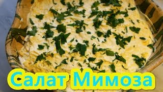 Салат мимоза классический (Салат мимоза с горбушей).