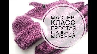 мастер класс! Простая шапка с двумя отворотами из мохера. Alize Mohair Classic
