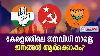 കേരത്തിലെ ജനവിധി നാളെ; ജനങ്ങൾ ആർക്കൊപ്പം? | Election Result 2019 |Real News Kerala