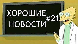 ➤ Хорошие новости ➤ Украины #21