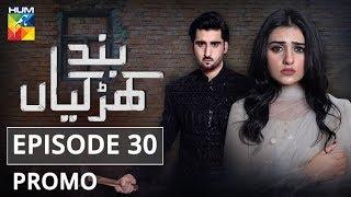 Band Khirkiyan Episode #30 Promo HUM TV Drama