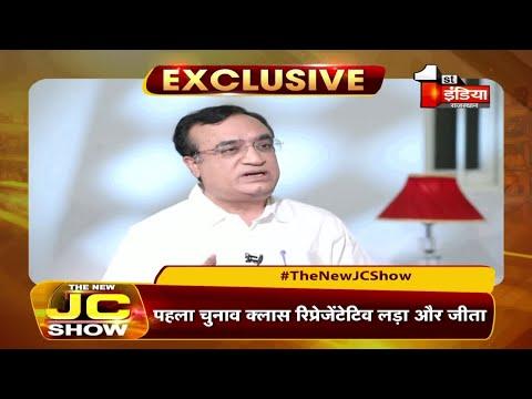 Rajasthan Political Crisis के दौरान  राज्यपाल और न्याय पालिका की भूमिका पर बोले Ajay Maken
