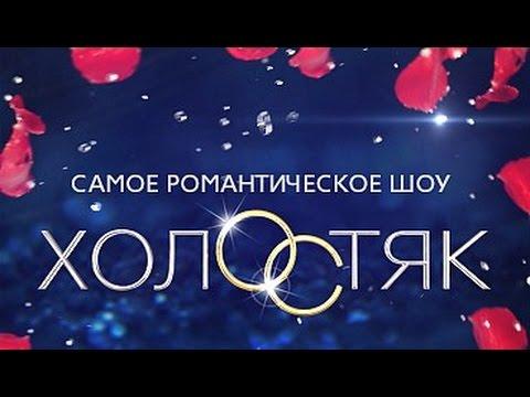 Холостяк 7 сезон финал 12 выпуск () Украина
