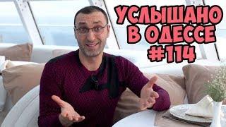 Услышано в Одессе Смешные до слёз шутки анекдоты фразы и выражения 114