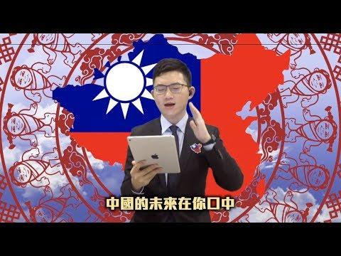 【特別節目】中華民國慶雙十 大陸淪陷69年 眼球中央電視台