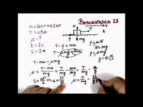 Физика задачи на трение с решением решения задач по математике для вузов