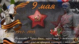 Хотят ли русские войны Ко Дню Великой Победы!