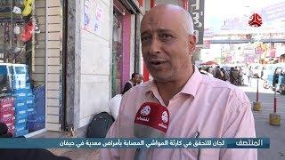 لجان للتحقق في كارثة المواشي المصابة بأمراض معدية في حيفان