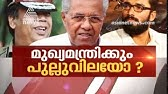 Journalist K M Basheer Death caseWho controls Kerala Police ? News Hour 7 Aug 2019