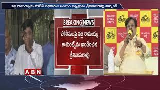Police Officers Union Leader Srinivasa Rao Serious Warning To Varla Ramaiah