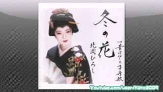 北岡ひろし - 冬の花