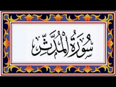 Surah AL MUDASSIR(the Cloaked)سورة المدثر - Recitiation Of Holy Quran - 74 Surah Of Holy Quran