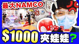 【夾娃娃】自稱全港最大NAMCO店!$1000元夾到什麼?🎯「限定景品」竟然是?夾鬼滅夾到要打拳...🔥(中字)