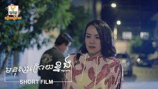 មនុស្សក្រោយខ្នង - ពេជ្រ សោភា [Short Film]