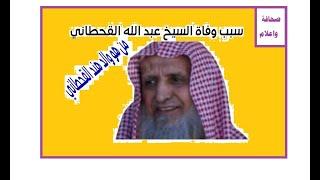 الشيخ عبد الهادي بن عبطة القحطاني والد هند القحطاني من هو ؟