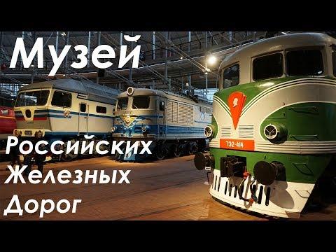 МУЗЕЙ ЖЕЛЕЗНЫХ ДОРОГ в СПб - лучший музей России?