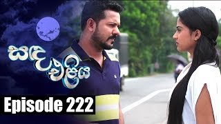 Sanda Eliya - සඳ එළිය Episode 222 | 31 - 01 - 2019 | Siyatha TV Thumbnail