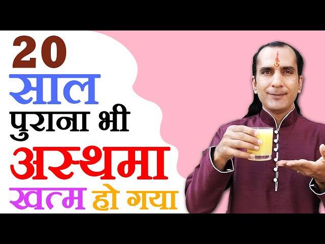 ????? ?? ?? ????? ?? ??? ??? ?? ???? ?????? Asthma Remedy and Acupressure by Sachin Goyal