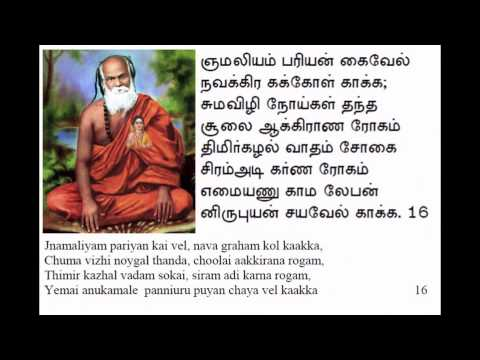 Shanmuga Kavasam Full with Lyrics.
