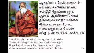 shanmuga-kavasam-full-with