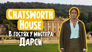 Chatsworth House. Поместье где снимали \Гордость и Предубеждение\.