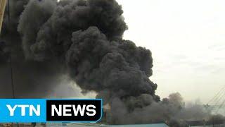 인천 가좌동 공단 화재...