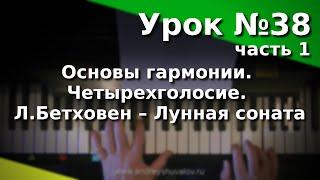 Урок 38 (часть 1). Основы гармонии. Четырехголосие. Л.Бетховен – Лунная соната (1 часть).