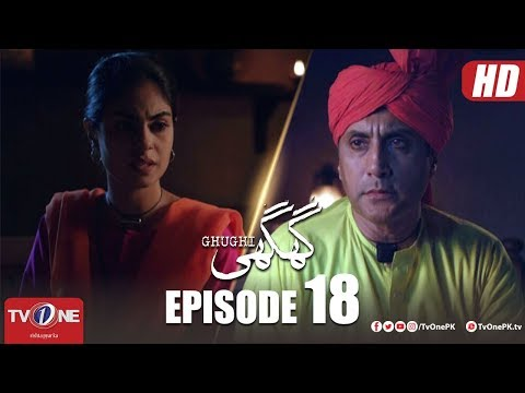Ghughi | Episode 18 | TV One | Mega Drama Serial | 24 May 2018