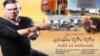 باي باي بن كيران جديد سفير الثرات الشعبي عادل الميلودي by by bnkiran