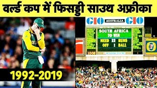 1992 2019 south africa cwc19 sports tak