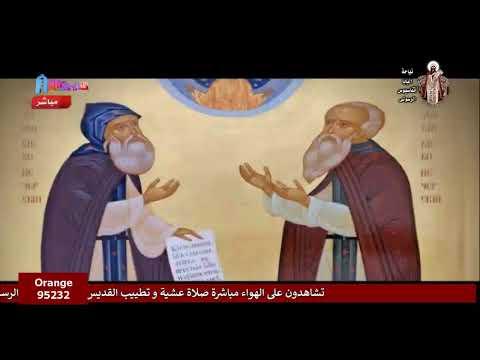 بث مباشر صلاة عشية و تطييب القديس أثناسيوس الرسولى من الكاتدرائية المرقسية بالعباسية 14-5-2020