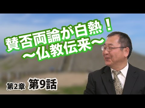 #19 (日本の歴史 2-9) 賛否両論が白熱! 〜仏教伝来〜