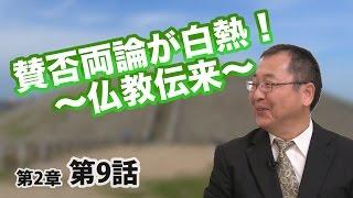 賛否両論が白熱! 〜仏教伝来〜【CGS 日本の歴史 2-9】