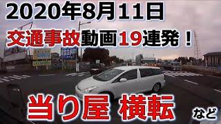 ドラレコ交通事故防止 週刊ドライブレコーダー交通事故動画集 No30